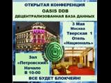 Большая открытая конференция в Москве от разработчиков блокчейна #Эфирус