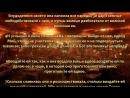 Откровение Иоанна - Апокалипсис