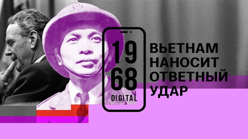 Вьетнам наносит ответный удар. 5 серия 1968.DIGITAL. Озвучивает Виктор Вержбицкий