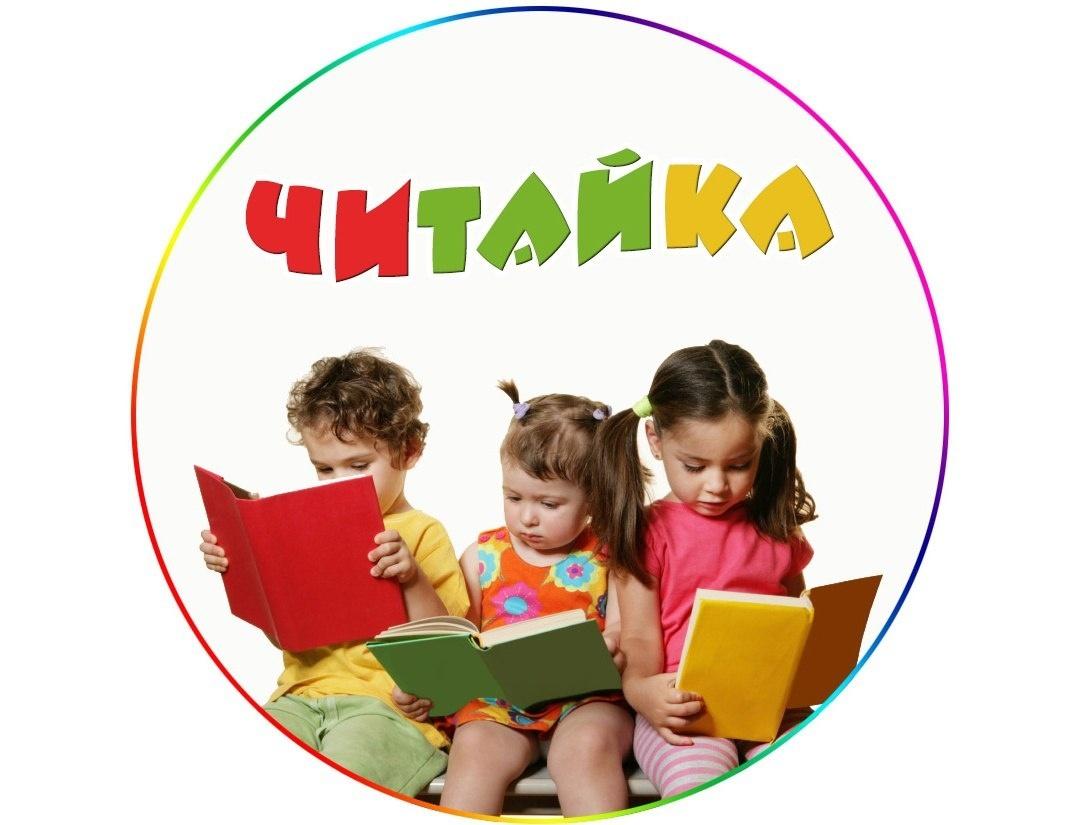 """Афиша Обучение чтению детей в ЦР """"Бэмби"""""""