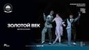 «ЗОЛОТОЙ ВЕК» Большой театр