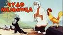 ЗАМЕЧАТЕЛЬНЫЙ МУЛЬТИК! Чудо Мельница Союзмультфильм. Советские мультики для детей