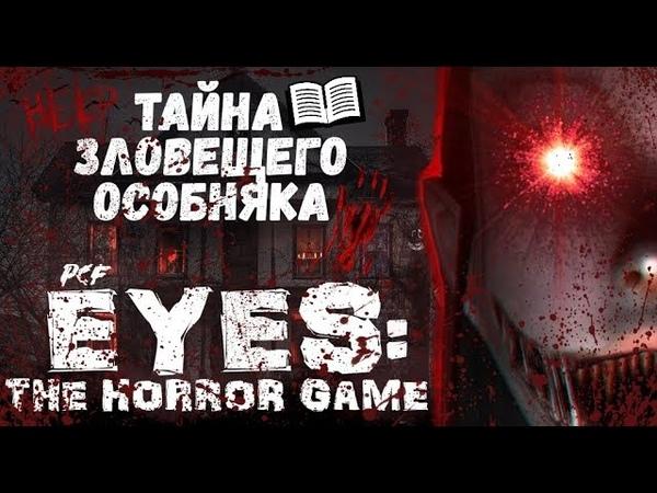 ТАЙНА ЗЛОВЕЩЕГО ОСОБНЯКА \ Eyes: The Horror Game \ PixelCakesFan