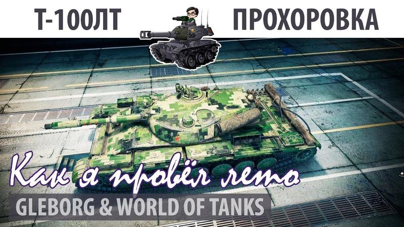 Как я провел лето | Т-100ЛТ | Прохоровка [wot-vod.ru]