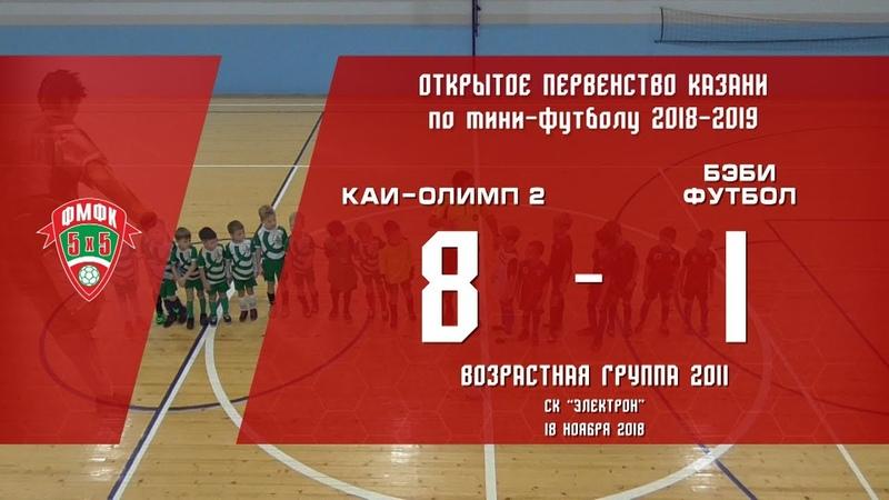 ФМФК 2018-2019. Юноши 2011. Обзор матча КАИ-Олимп-2 - Бэби футбол. 8:1