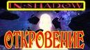 Запрещенная правда откровение инсайдера IN SHADOW A Modern Odyssey
