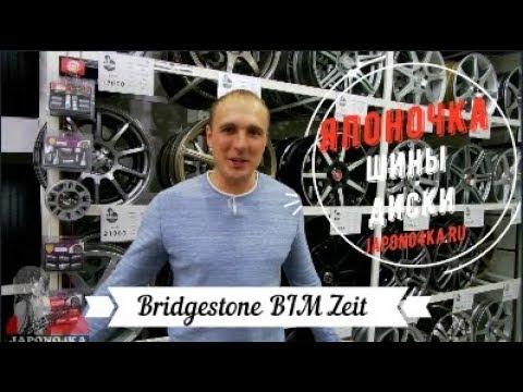 JDM диски BIM Zeit. Обзор Японских дисков Bridgestone BIM Zeit