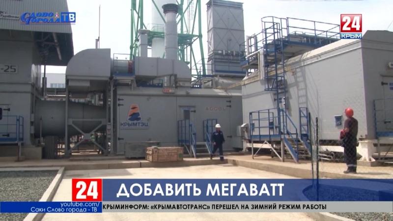 Добавить мегаватт: новая Сакская ТЭЦ поставляет в крымскую энергосистему дополнительные 90 МВт электроэнергии