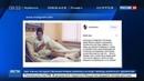 Новости на Россия 24 • Настя Каменских захотела экстрима и попала в больницу