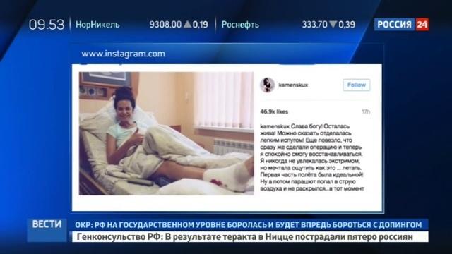 Новости на Россия 24 Настя Каменских захотела экстрима и попала в больницу
