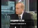 В.В. Путин: Все наши беды — в нас самих (1999 г.)