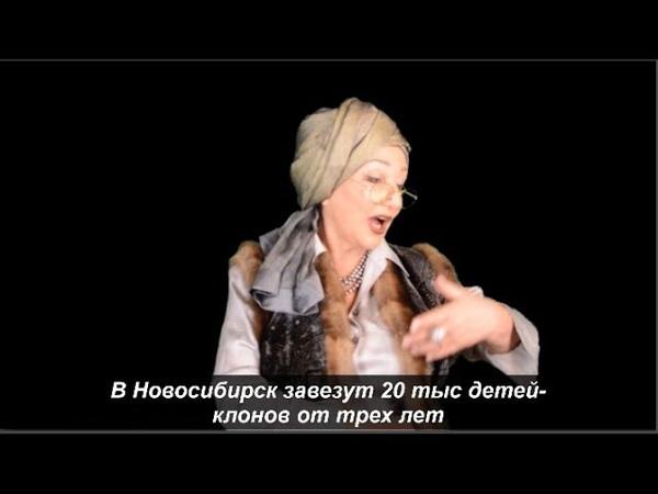 В Новосибирск завезут 20 тыс детей-клонов от трех лет. № 1190