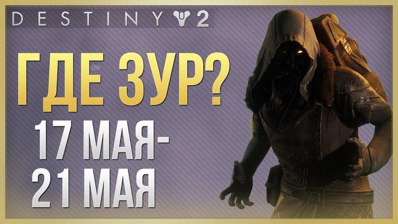 Destiny 2 Где ЗУР❓ 17 мая - 21 мая❗