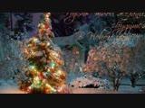 ,,С Новым Годом,Друзья,,Юта и Ян Марти,Здоровья,Счастья,Любви,авт рол Letyashchaya