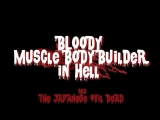 Bloody Muscle Bodybuilder in Hell - official UK trailer - Japanese horror