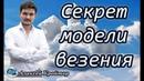 Cекрет модели везения / Алексей Кройтор всегранивселенной