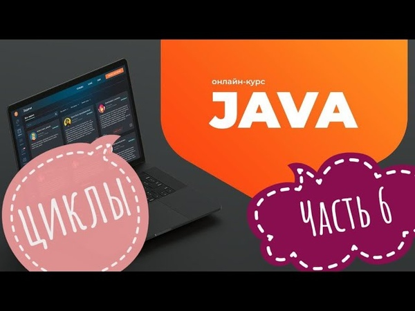 5. Java Циклы. JavaRush учим Java вместе!