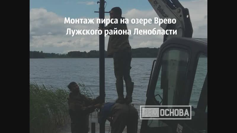 Монтаж пирса на озере Врево Лужского района Ленобласти