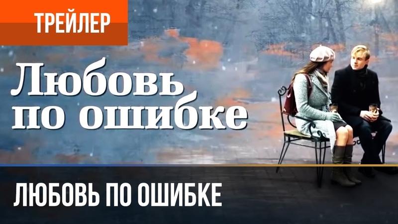 ▶️ Любовь по ошибке 2018   Трейлер 9 2018 Мелодрама Премьера