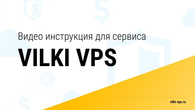Видео инструкция для сервиса Vilki VPS