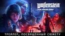 Wolfenstein Youngblood сюжетный трейлер