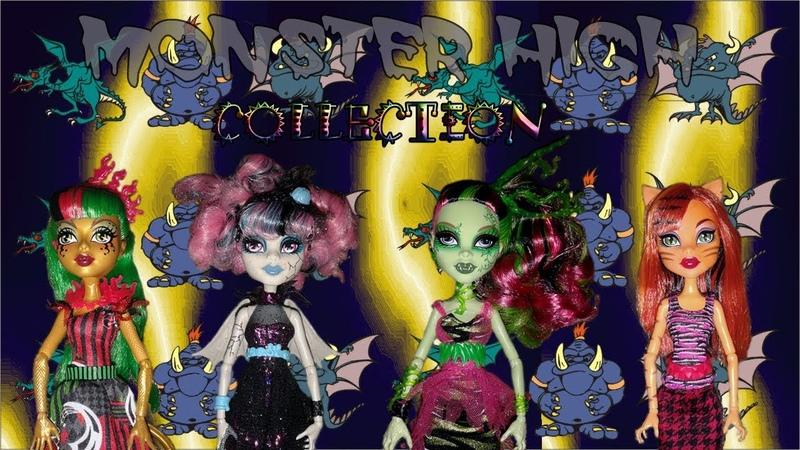 Обзор коллекции кукол Monster high collection Монстер хай