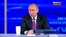 Новости на Россия 24 • Путин поручил проверить трату средств на жилье для погорельцев
