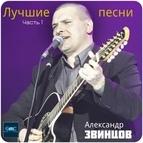 Александр Звинцов альбом Лучшие песни, Часть 1