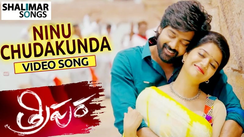 Tripura Movie || Ninu Chudakunda Video Song || Naveen Chandra, Swathi Reddy || Shalimar Songs