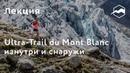 Ultra-Trail du Mont Blanc (UTMB) изнутри и снаружи
