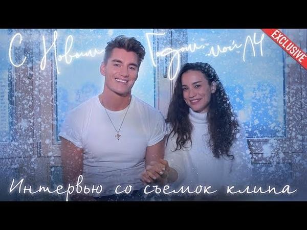 Алексей Воробьев и Виктория Дайнеко эксклюзивное интервью со съемок клипа С Новым Годом мой ЛЧ