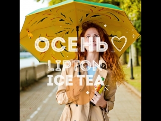 Осень с lipton ice tea