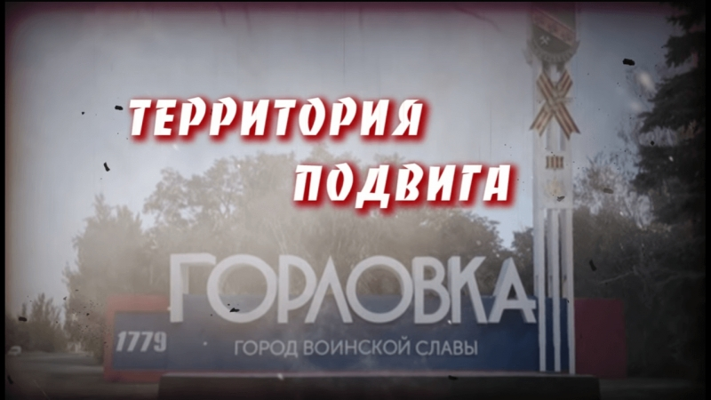 Горловка - территория подвига. Фильм Александра Бернатовича. 2018