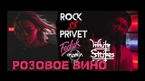 Feduk &amp Элджей The White Stripes - Розовое вино (Cover by ROCK PRIVET)