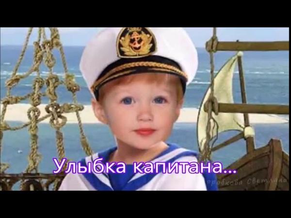 Улыбка капитана - Стих