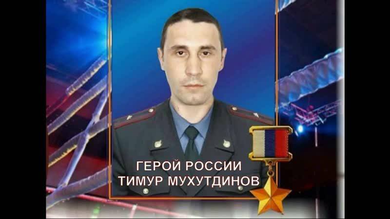 Всероссийская Акция Росгвардии День Героя