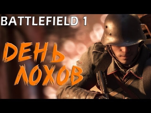 День Лохов   Монтаж по Battlefield 1