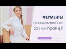Ферменты для пищеварения. Нужно ли и когда принимать Врач-диетолог Инна Кононенко, Санкт-Петербург