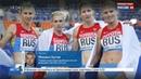 Новости на Россия 24 • IAAF не допустила российских легкоатлетов на мировое и европейское первенства