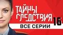 Тайны следствия 16 сезон Все серии подряд @ Русские сериалы