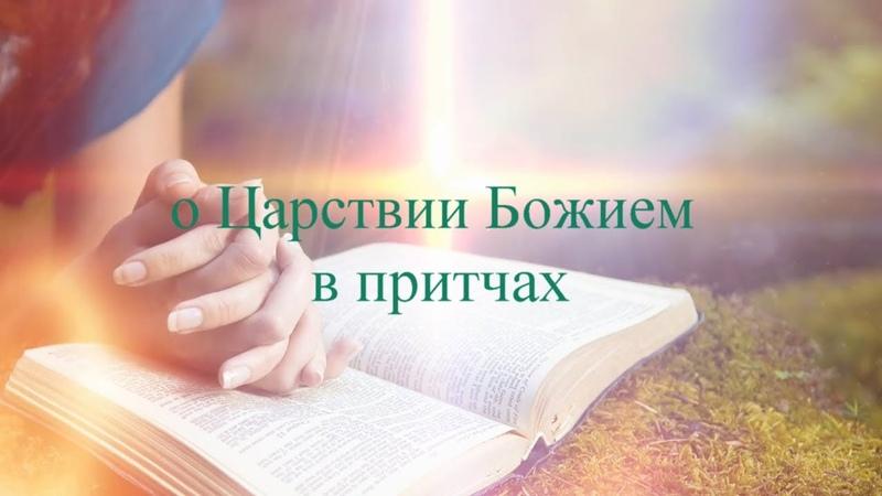 О Царствии Божием в притчах