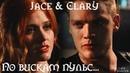 Jace Clary По вискам пульс