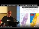 Игаль Бен-Нун. Царство Давида и Соломона: история или пропаганда о величественном прошлом