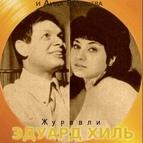 Аида Ведищева альбом Журавли