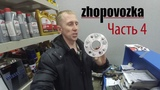 Делаю проставки для дисков. ZHOPOVOZKA. Opel Zafira B