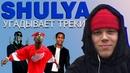 SHULYA DEAD DYNASTY УГАДЫВАЕТ ТРЕКИ Big Baby Tape, Пошлая Молли, 2pac, A$AP Rocky и др.
