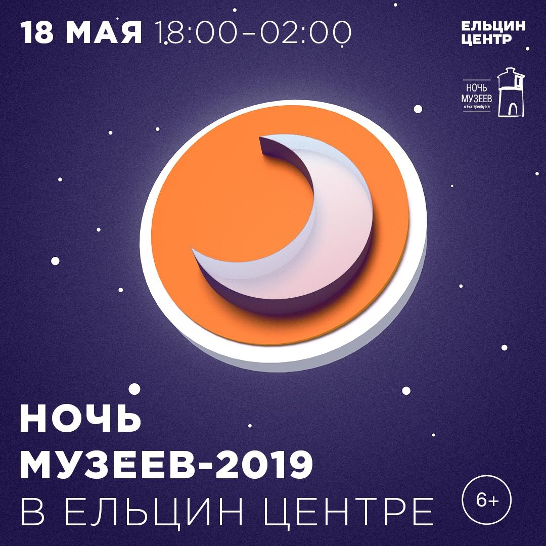 Афиша Екатеринбург Ночь музеев 2019 в Ельцин Центре