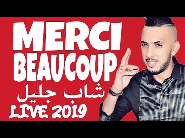 CHEB DJALIL 2019 MERCI BEAUCOUP ( LIVE )