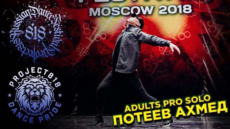 ПОТЕЕВ АХМЕД✪ RDF18 ✪ Project818 Russian Dance Festival ✪ ADULTS PRO SOLO