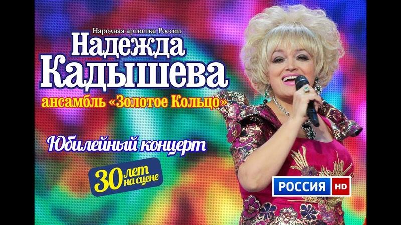 Юбилейный концерт Надежды Кадышевой и анс. Золотое кольцо 30 лет на сцене
